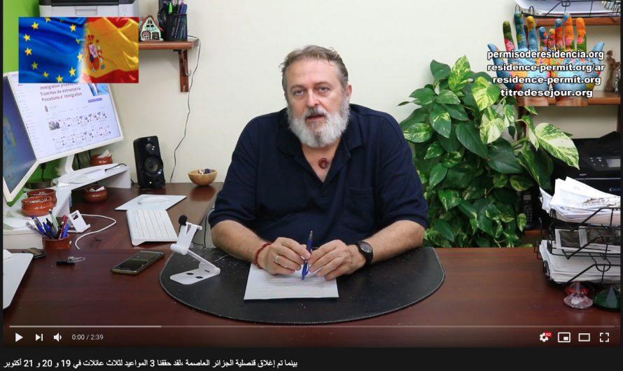 المواعيد في قنصلية الجزائر العاصمة لثلاث عائلات في 19 و 20 و 21 أكتوبر