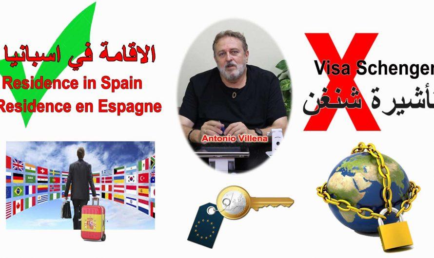تأشيرات شنغن مغلقة ، تصاريح الإقامة مفتوحة لإسبانيا
