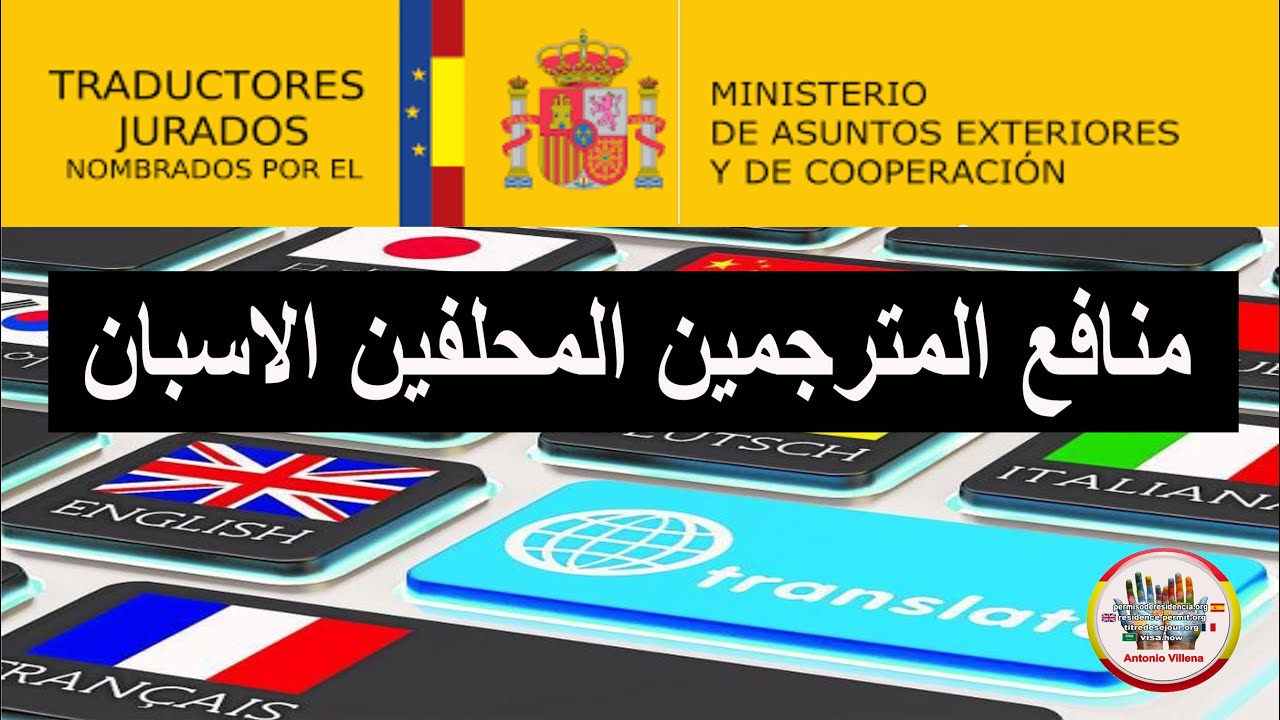 منافع المترجمين المحلفين الاسبان