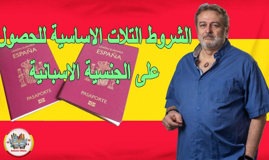الشروط التلات الاساسية للحصول على الجنسية الاسبانية