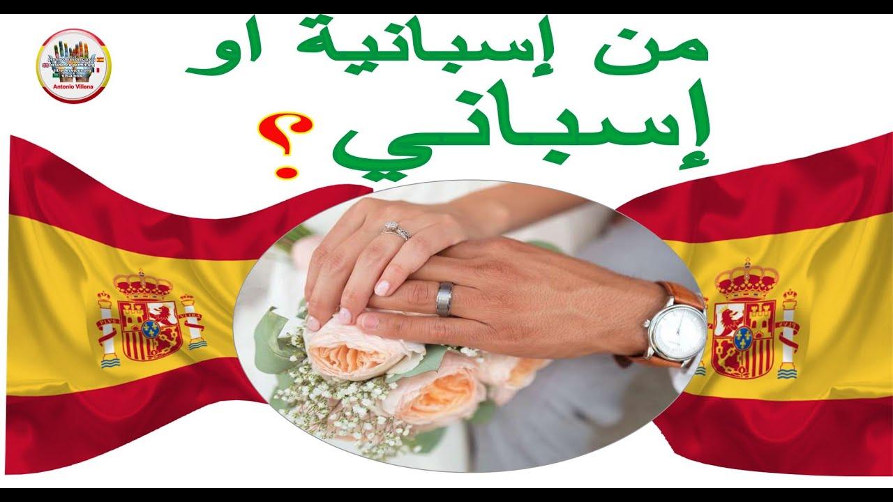 كيفية الزواج من اسبانية او اسباني