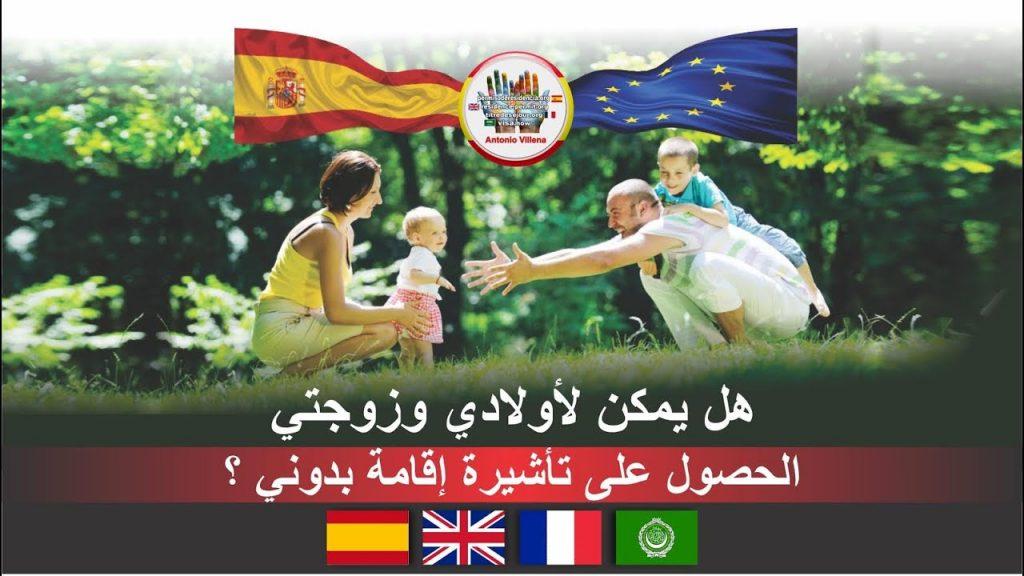 هل يمكن لأولادي وزوجتي العيش في إسبانيا من دوني؟